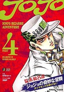 ジョジョの奇妙な冒険part.4ダイヤモンドは砕けない 吉良吉影吉良吉廣 (SHUEISHA JUMP REMIX)