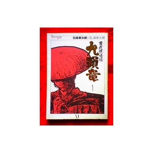 買厄懸場帖九頭竜 (1) (Shotaro world)