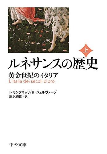 ルネサンスの歴史(上) - 黄金世紀のイタリア (中公文庫)