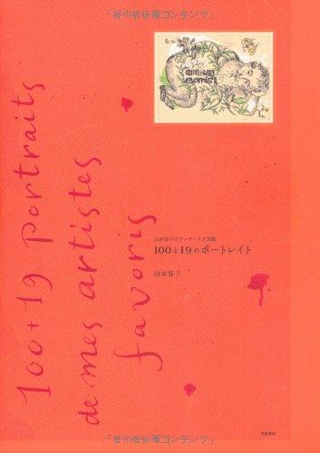 山本容子のアーティスト図鑑 100と19のポートレイト