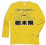殺伐としたスレに鳥取県が 長袖Tシャツ イエローXL
