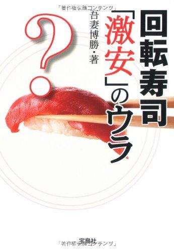 回転寿司激安のウラ (宝島SUGOI文庫)