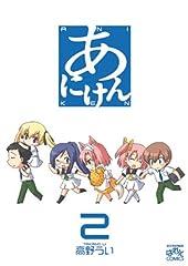 あにけん (2) (IDコミックス 4コマKINGSぱれっとコミックス)