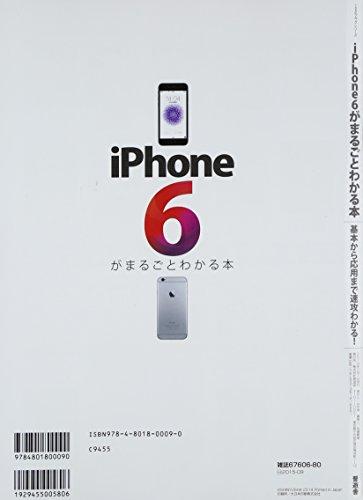 iPhone6がまるごとわかる本 (100%ムックシリーズ)