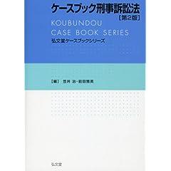ケースブック刑事訴訟法 弘文堂