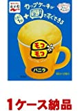 【ご注意!1ケース納品です】 永谷園 マグカップでケーキ モコモコ バニラ ×60個入(1ケース)