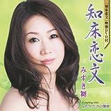 知床恋文(DVD付)