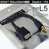 ウォークマン再生専用ケーブル(8cm) FIIO L5【並行輸入品】