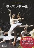 DVDで楽しむバレエの世界「ラ・バヤデール」(ミラノ・スカラ座バレエ団)[DVD]