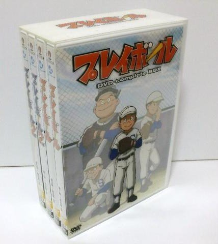 プレイボール DVD complete BOX