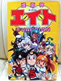 護衛神エイト 5 (ガンガンコミックス)