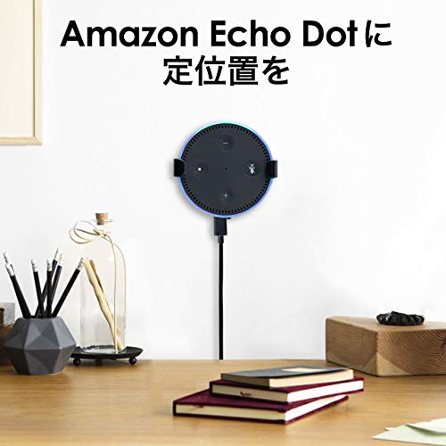 Amazon Echo Dot壁掛けホルダー/Amazon Echo Dotスタンド