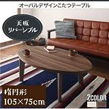 IKEA・ニトリ好きに。オーバル&ラウンドデザイン天板リバーシブルこたつテーブル【Paleta】パレタ/楕円形(105×75) | ブラウン×ホワイト