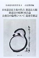 金森徳次郎著作集 2 日本憲法民主化の焦点