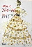 【風俗史からみた194~50年代】混乱から平常の時代 青木英夫 (単行本-1988/11)