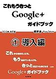 これもうきっとGoogle+ガイドブック 1.導入編 [第2版]