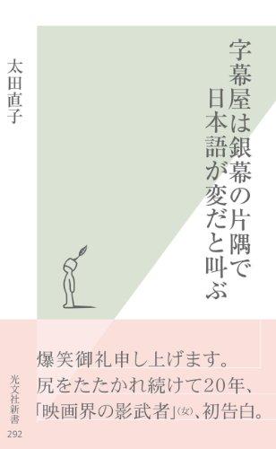 字幕屋は銀幕の片隅で日本語が変だと叫ぶ