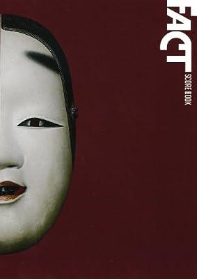 スコア・ブック FACT/FACT (CD付き)