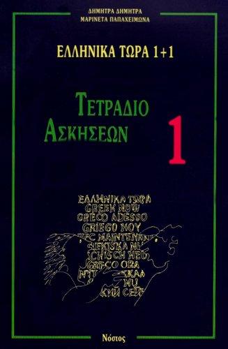 Ellinika Tora 1+1: Tetradio Askiseon 1 - Greek Now 1+1:...