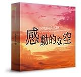 感動的な空の写真素材(夕焼け、夕日、黄昏時のロイヤリティフリー写真素材集)