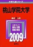 桃山学院大学 [2009年版 大学入試シリーズ] (大学入試シリーズ 469)