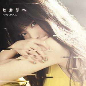 ヒカリへ(初回生産限定盤)(DVD付)