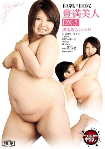 巨乳×巨尻 豊満美人DX-5 [DVD]