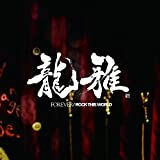 ROCK THIS WORLD-龍雅