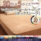 【単品】ボックスシーツ シングル ナチュラルベージュ 20色から選べるマイクロファイバーカバーリング ボックスシーツ