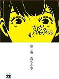 さよなら、ハイスクール(1)(ヤングチャンピオン・コミックス)