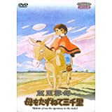 母をたずねて三千里 TV全話 コンプリートDVD (全52話)[DVD] 台湾輸入盤 日本語/中国語