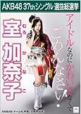 【室加奈子】ラブラドール・レトリバー AKB48 37thシングル選抜総選挙 劇場盤限定ポスター風生写真 NMB48チームN