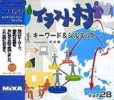イラスト村 Vol.28 キーワード&シルエット