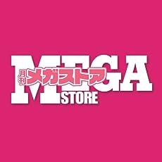 DVD-ROM付 MEGA STORE (メガストア) 2014年 05月号