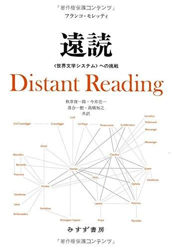 遠読――〈世界文学システム〉への挑戦