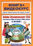 Adobe Dreamweaver CS3 s nulya