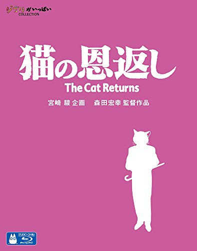 猫の恩返し/ギブリーズepisode2 [Blu,ray]