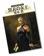 黒衣の女王 グイン・サーガ126