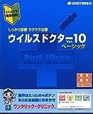 ウイルスドクター Ver.10 ベーシック (商品イメージ)