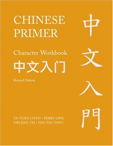 Chinese Primer, Volumes 1-3 (Pinyin) (Princeton Language...