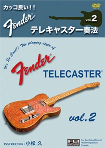 カッコ良い!FENDERテレキャスター奏法VOL.2 [DVD]