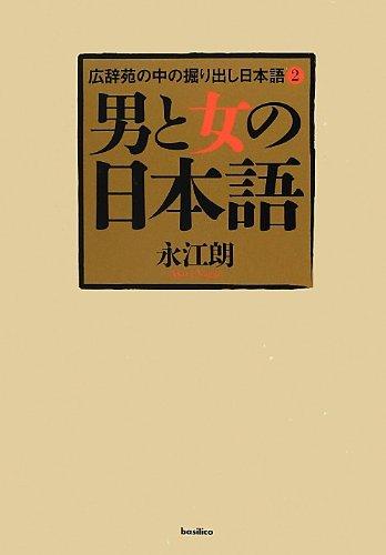 男と女の日本語 (広辞苑の中の掘り出し日本語2)