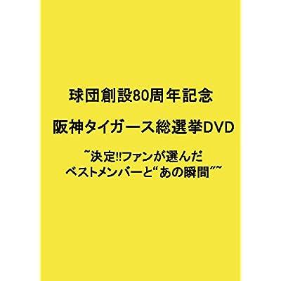 """球団創設80周年記念 阪神タイガース 総選挙DVD~決定!!ファンが選んだベストメンバーと""""あの瞬間"""