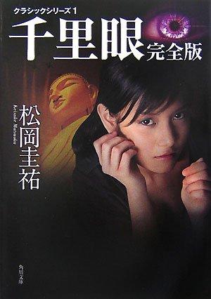 千里眼 完全版―クラシックシリーズ〈1〉