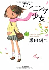 カンニング少女 (文春文庫)