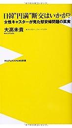 """日韓""""円満"""