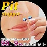 Pit Stopper[ピット ストッパー] 3個入