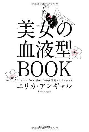 美女の血液型BOOK