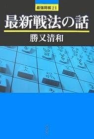最新戦法の話 (最強将棋21)
