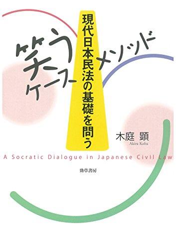 [笑うケースメソッド]現代日本民法の基礎を問う